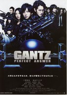 Gantz: Perfect Answer - Japanese Movie Poster (xs thumbnail)