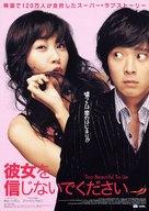 Geunyeoreul midji maseyo - Japanese poster (xs thumbnail)