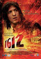 1612: Khroniki smutnogo vremeni - Russian Movie Poster (xs thumbnail)