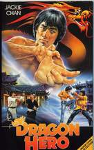Dragon Fist - German Movie Cover (xs thumbnail)