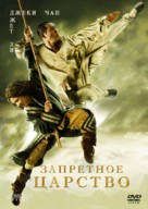 The Forbidden Kingdom - Russian DVD movie cover (xs thumbnail)