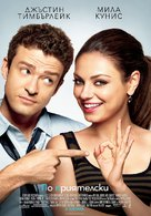 Friends with Benefits - Bulgarian Movie Poster (xs thumbnail)