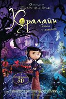 Coraline - Bulgarian Movie Poster (xs thumbnail)