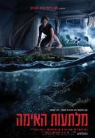 Crawl - Israeli Movie Poster (xs thumbnail)