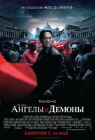 Angels & Demons - Russian Movie Poster (xs thumbnail)