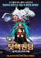 .hack//Quantum - South Korean Movie Poster (xs thumbnail)