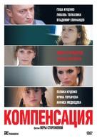 Kompensatsiya - Russian Movie Cover (xs thumbnail)