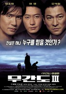 Mou gaan dou III: Jung gik mou gaan - South Korean Movie Poster (xs thumbnail)