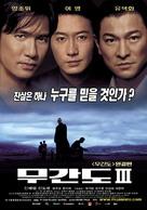 Mou gaan dou III: Jung gik mou gaan - South Korean Movie Poster (xs thumbnail)