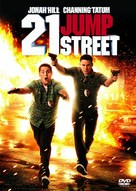 21 Jump Street - DVD movie cover (xs thumbnail)