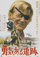 True Grit - Japanese Movie Poster (xs thumbnail)