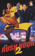 Rush Hour 2 - Movie Cover (xs thumbnail)