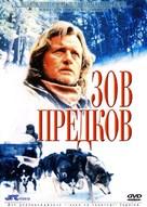 The Call of the Wild: Dog of the Yukon - Ukrainian Movie Cover (xs thumbnail)