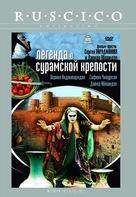 Ambavi Suramis tsikhitsa - Russian Movie Cover (xs thumbnail)