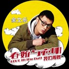 Love in the Buff - Chinese poster (xs thumbnail)
