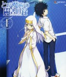 """To aru majutsu no indekkusu"" - Japanese Blu-Ray movie cover (xs thumbnail)"