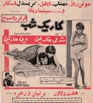 All in a Night's Work - Iranian Movie Poster (xs thumbnail)