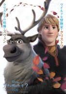 Frozen II - Japanese Movie Poster (xs thumbnail)