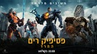 Pacific Rim: Uprising - Israeli Movie Poster (xs thumbnail)