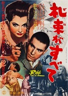 Du rififi chez les hommes - Japanese Movie Poster (xs thumbnail)