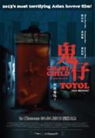 Ghost Child - Singaporean Movie Poster (xs thumbnail)