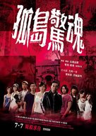 Mysterious Island - Hong Kong Movie Poster (xs thumbnail)