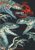 The Lost World: Jurassic Park - Chinese Movie Cover (xs thumbnail)