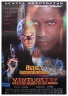 Virtuosity - Thai Movie Poster (xs thumbnail)