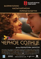 Il sole nero - Russian Movie Poster (xs thumbnail)