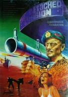 Odinochnoye plavanye - Movie Poster (xs thumbnail)