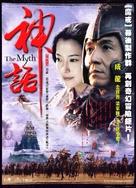 Shen hua - Taiwanese Movie Poster (xs thumbnail)