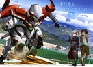 """Suisei no Gargantia"" - Japanese Movie Poster (xs thumbnail)"