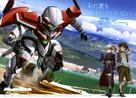 """Suisei no Gargantia"" - Japanese Movie Poster (xs thumbnail)"