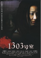 Apartment 1303 - Japanese Movie Poster (xs thumbnail)