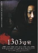 Apartment 1303 - Japanese Movie Poster (xs thumbnail)