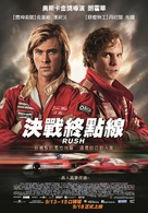 Rush - Taiwanese Movie Poster (xs thumbnail)