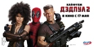 Deadpool 2 - Russian Movie Poster (xs thumbnail)
