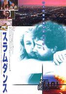 Slam Dance - Japanese Movie Poster (xs thumbnail)