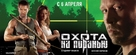 Okhota na piranyu - Russian Movie Poster (xs thumbnail)