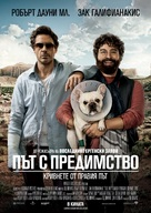 Due Date - Bulgarian Movie Poster (xs thumbnail)