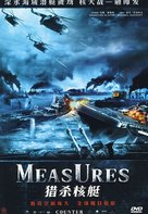 Counter Measures - Chinese DVD movie cover (xs thumbnail)