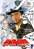 Cha chi nan fei - Hong Kong Movie Cover (xs thumbnail)