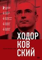 Khodorkovsky - Russian DVD cover (xs thumbnail)