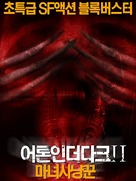 Alone in the Dark II - South Korean Movie Poster (xs thumbnail)