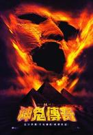 The Mummy - Chinese Movie Poster (xs thumbnail)