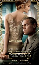 The Great Gatsby - Chinese Movie Poster (xs thumbnail)