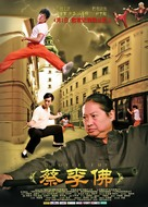 Fight the Fight - Chinese Movie Poster (xs thumbnail)