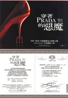 The Devil Wears Prada - Chinese Movie Poster (xs thumbnail)