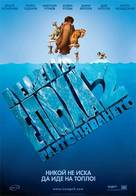 Ice Age: The Meltdown - Bulgarian Movie Poster (xs thumbnail)