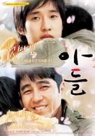 Adeul - South Korean Movie Poster (xs thumbnail)